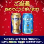 【当選!!】ザ・プレミアム・モルツ無料クーポン当たった!NewDays Twitterキャンペーン