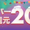 【楽天スーパーポイント還元 最大20%!!】Rebates × 楽天スーパーSALE 連動キャンペーン