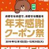 【先着400万名!!】LINE Pay 年末感謝クーポン祭