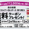 【合計12,000名に当たる!!】森永製菓 ダース《ミルク》・白いダース 各12粒入 無料クーポンが当たる!キャンペーン