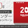 【当選!!】 楽天証券オリジナル卓上カレンダープレゼントキャンペーン