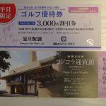 【株主優待】淀川製鋼所の株主優待到着!