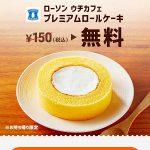 【当選!!】ローソンのプレミアムロールケーキ無料クーポン当たった!スマートニュース キャンペーン