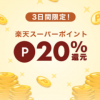 【3日間限定!!】楽天Rebates 4ストア限定 20%ポイントバック!キャンペーン