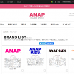 【ANAP】1番還元率が高いポイントサイトを調査してみた!