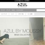 【AZUL BY MOUSSY】1番還元率が高いポイントサイトを調査してみた!