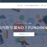 【FUNDINNO】1番還元額が高いポイントサイトを調査してみた!