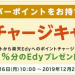 【楽天Edy】ポイントからのチャージでチャージ額の1%分プレゼント!キャンペーン