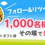 【1,000名に当たる!!】Amazonギフト券100円分がその場で当たる!キャンペーン