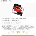 【コジ活!!】先着90万名 ローソンアプリでチロルチョコ無料クーポンGET!