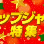 【楽天Rebates】ショップジャパンが7.5%還元!期間限定でポイントバック率UP!!