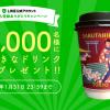 【2,000名に当たる!!】猿田彦珈琲 ドリンクチケットが当たる!キャンペーン