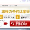 【楽天Car車検】1番還元額が高いポイントサイトを調査してみた!