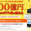 【総額100億円が当たる!!】Amazonギフト券が当たる!ふるなび5周年記念キャンペーン