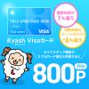 【ポイ活!!】Kyash Visaカード発行でポイントGETのチャンス!