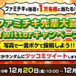 【1万名に当たる!!】ファミチキ引換クーポンが当たる!Twitterキャンペーン