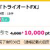 【1万円相当のポイントがもらえる!!】インヴァスト証券 トライオートFXをお得にはじめるチャンス!