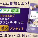 【ファミペイアプリ】ラム酒香るレーズンクランチチョコ 無料クーポンプレゼント!キャンペーン