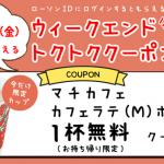 【全プレ!!】12/6限定 ローソン マチカフェ カフェラテ(M)ホット 無料クーポンプレゼント!キャンペーン