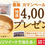 【4,000名に当たる!!】シャトレーゼ 豊酪カマンベール&くるみが当たる!キャンペーン