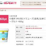 【先着!!】小岩井 iMUSE 生乳ヨーグルト 100%還元モニター 実質無料!