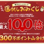 【最大ポイント100倍が当たる!!】楽天ポイントカード 運試しおみくじキャンペーン