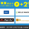 【楽天Rebates】楽天ウェブ検索経由のお買い物で+2%還元!キャンペーン