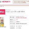 【先着!!】ジムビームハイボール缶 350ml/500ml 100%還元モニター 実質無料!