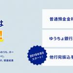 【普通預金金利年0.2%!!】あおぞら銀行 BANK支店の口座開設をしてみた!
