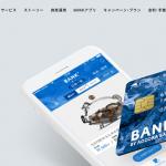【あおぞら銀行 BANK支店 口座開設】1番還元額が高いポイントサイトを調査してみた!