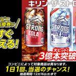 【LINEで応募!!】キリン・ザ・ストロングが無料でもらえる!キャンペーン