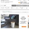 【LIXILオンラインショップ】1番還元率が高いポイントサイトを調査してみた!