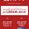【合計1,350名に当たる!!】20th ARASHI THANKS JET オリジナルグッズが当たる!キャンペーン