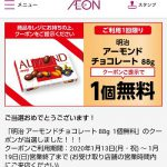 【当選!!】イオンお買物アプリで「明治 アーモンドチョコレート」無料クーポンが当たった!