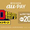 【最大20%還元!!】au PAY 誰でも!毎週10億円!もらえるキャンペーン