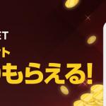 【最大1000ポイントもらえる!!】LINEショッピング ポチポチデラックス