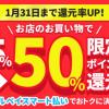 【50%還元!!】還元率大幅UP!メルペイスマート払い5%ポイント還元キャンペーン