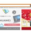 【ひかりTVショッピング】1番還元率が高いポイントサイトを調査してみた!