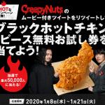 【5万名に当たる!!】KFC ブラックホットチキン1ピース 無料お試し券が当たる!キャンペーン