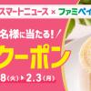 【7万名に当たる!!】ファミリーマート 冷やして食べるしっとり食感のバウム 無料クーポンが当たる!キャンペーン