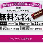 【5万名に当たる!!】明治 ミルクチョコレート 無料クーポンが当たる!キャンペーン