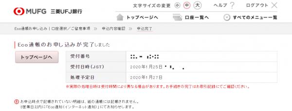 通帳 eco 東京 ufj 三菱 銀行
