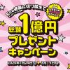 【先着10万名!!】Eco通帳に切り替えでもれなく1,000円をプレゼント!三菱UFJ銀行 キャンペーン
