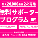 【最大2万名!!】楽天モバイル 無料サポータープログラム 2次募集!