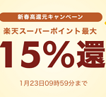 【1日限定!!】最大15%還元!楽天Rebates 新春高還元キャンペーン