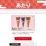 【当選!!】総計10万名にジャイアントコーン または アイスの実 無料クーポンが当たる!キャンペーン