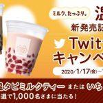 【1,000名に当たる!!】ミニストップ 温タピ ミルクティー または 温タピ いちごミルクが当たる!キャンペーン