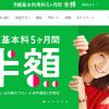 【LINEモバイル】1番還元額が高いポイントサイトを調査してみた!