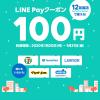 【全プレ!!】LINE Pay 12加盟店で使える100円クーポンプレゼント!キャンペーン