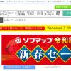 【ソフマップ】1番還元率が高いポイントサイトを調査してみた!